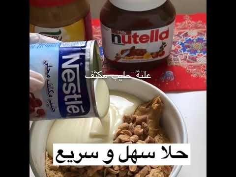 حلى النوتيلا وزبدة الفول السوداني Youtube Food Yummy Food Yummy