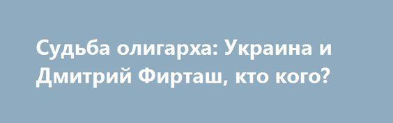 Судьба олигарха: Украина и Дмитрий Фирташ, кто кого? http://rusdozor.ru/2016/09/19/sudba-oligarxa-ukraina-i-dmitrij-firtash-kto-kogo/  Ключевой закон общественно-политической жизни Украины гласит, что уменьшение «кормовой базы» приводит к резкому ожесточению политической борьбы между отечественными элитариями. Исключением не стало начало нового политсезона и атака на «Интер». Атака на «Интер» – лишь верхушка более глубоких политэкономических процессов, определяющих ...