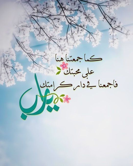 Pin By Mimo Me On خواطر إيمانية وأذكار Beautiful Arabic Words Mom And Dad Quotes Islamic Messages