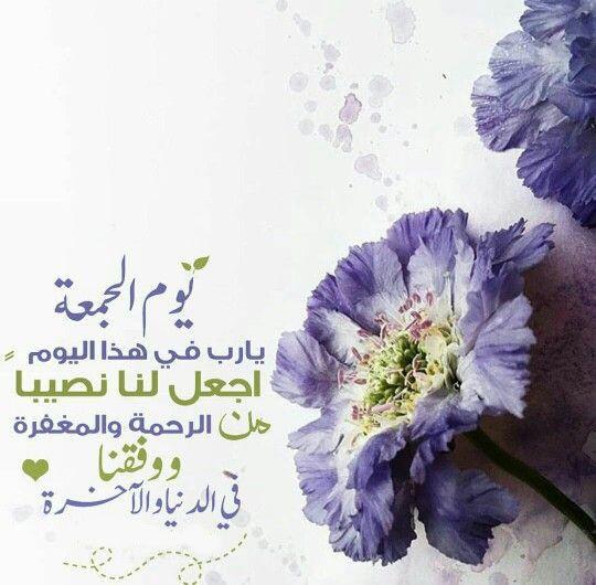 صور دعاء يوم الجمعة جديدة عالم الصور Blessed Friday Beautiful Morning Messages Good Morning Arabic