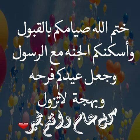 صور تهنئة صور تهاني لكل المناسبات كتبت عليها أجمل عبارات بفبوف Ramadan Quotes Ramadan Prayer Ramadan Printables