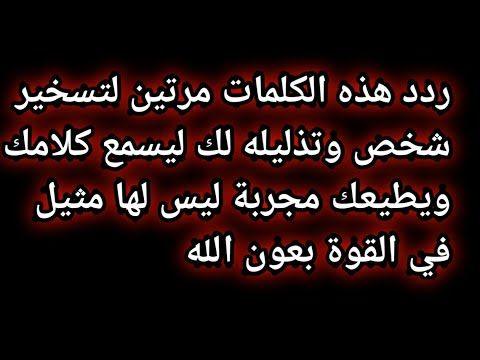 ردد هذه الكلمات مرتين لتسخير شخص وتذليله لك ليسمع كلامك ويطيعك مجربة ليس لها مثيل في القوة بعون الله Youtube Duaa Islam Arabic Calligraphy Islam