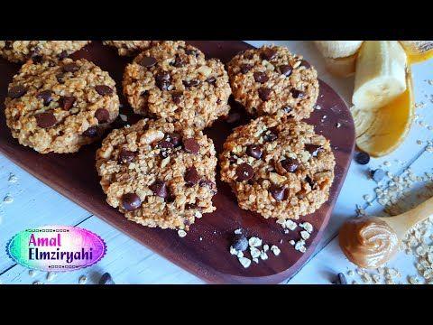 397 كوكيز الشوفان بدون بيض Youtube Food Recipes Sweets