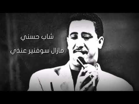 Cheb Hasni Mazal Souvenir Andi Arabic Lyrics كلامات شاب حسني مازال سوفنير عندي Youtube Historical Figures Historical