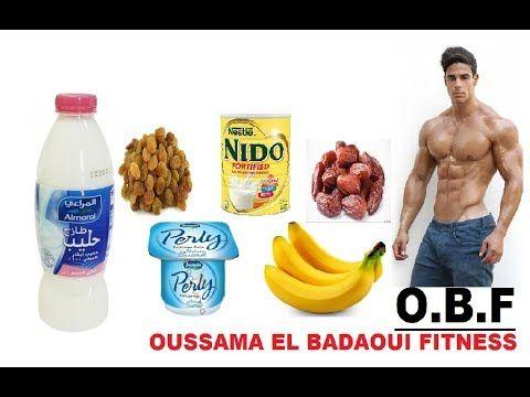 تحضير عصير بروتين طبيعي في المنزل Youtube Fitness