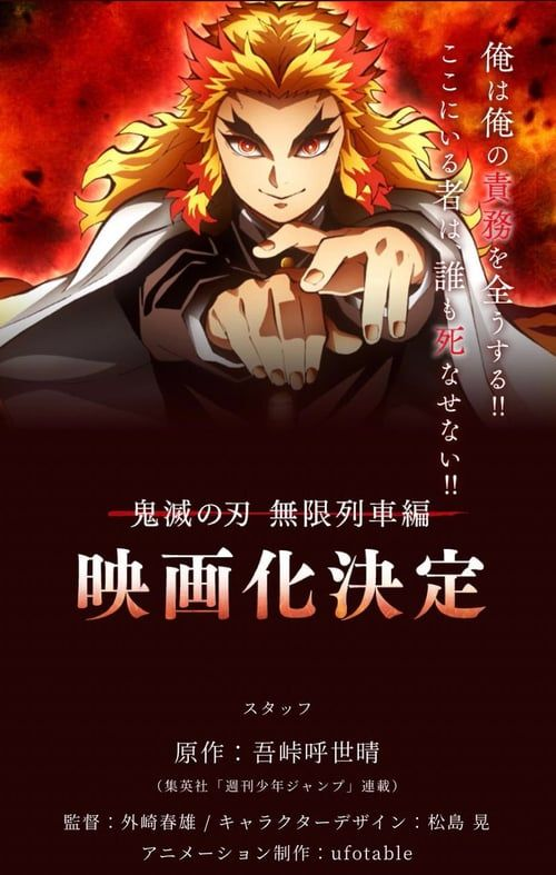 Free Download Demon Slayer Kimetsu No Yaiba The Movie Mugen Train 2020 F U L L Movie Hd1080p Sub English Full Movies Full Movies Online Free Movies