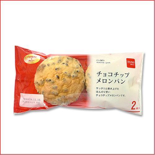 ダイソーの「チョコチップメロンパン」が想像以上に美味かった