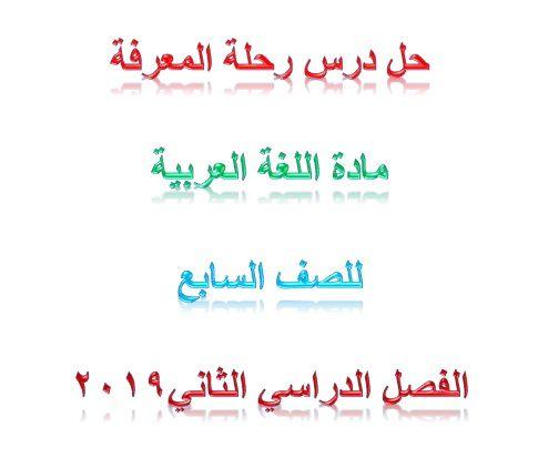 حل درس رحلة المعرفة لغة عربية للصف السابع الفصل الدراسي الثاني2019 Math Math Equations Arabic Calligraphy