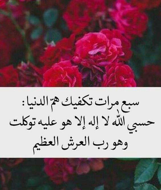 حسبي الله الذي لا اله الا هو عليه توكلت وهو رب العرش العظيم Phone Wallpaper Islamic Quotes Prayers
