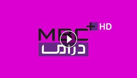مشاهدة قناة Mbc Drama Plus بث مباشر اون لاين Hd بدون تقطيع
