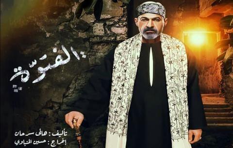 مسلسل الفتوة الحلقة 1 الاولى Ramadan John