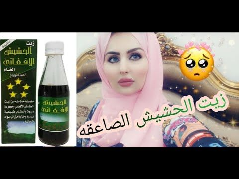 زيت الحشيش هل هو حرام ام حلال هل هو مفيد Youtube Lemonade Bottle Drinks