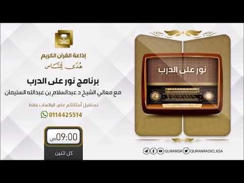 Icymi نور على الدرب مع معالي الشيخ عبدالسلام بن عبدالله السليمان ح25 Electronic Products Mp3 Player