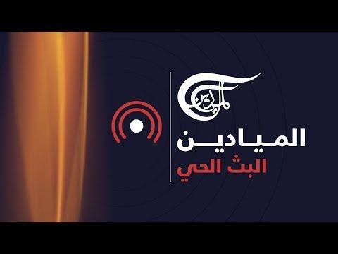 Al Mayadeen Live قناة الميادين البث الحي شاهد الان البث الحي و المباشر مرحبا عزيزي الزائر نعلمك انه يمكنك تحميل فيد Live Tv Live Streaming Youtube