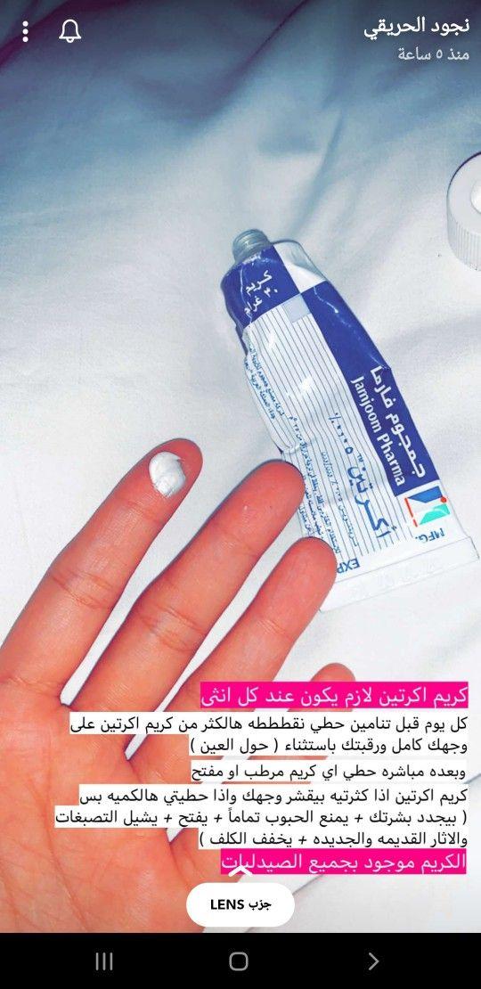 Pin By Mzoon27 On ادوية Body Skin Care Body Skin Skin Care