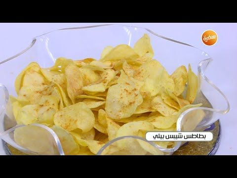 طريقة تحضير بطاطس شيبسي بيتي زينب مصطفى Youtube Food Snacks Snack Recipes