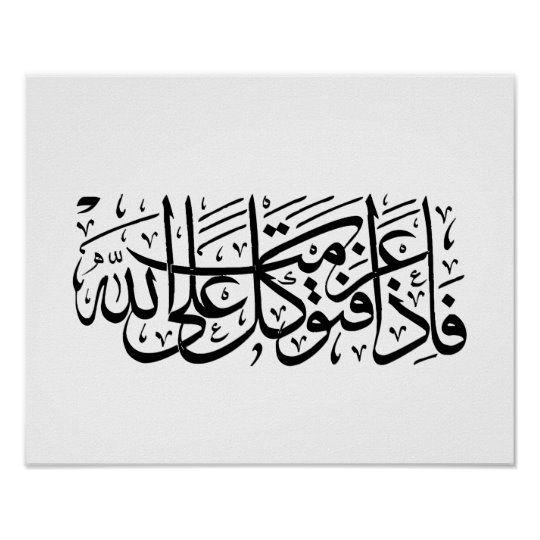 Quran Verse In Arabic Calligraphy Design For Poster Zazzle Com Arabic Calligraphy Design Calligraphy Design Arabic Calligraphy