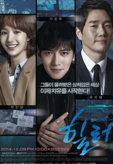 Pin By Jenniveth Peña On Doramas Healer Drama Healer Korean Watch Korean Drama