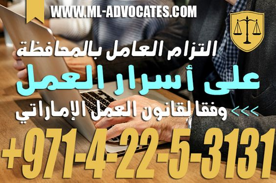التزام العامل بالمحافظة على أسرار العمل محامي احوال شخصية دبي ابوظبي الامارات Dubai Lawyer Movie Posters