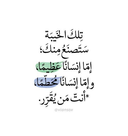 عربي بالعربي كلمات كلام اسلاميات اسلام تمبلر تمبلريات صباح الخير ايات ادعية دعوة دعاء Beautiful Quotes Quotations Quotes