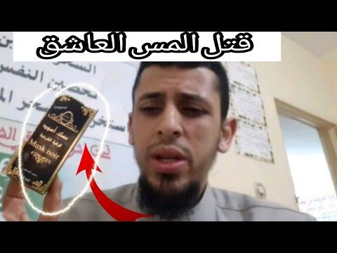 علاج المس العاشق في وقت قصير Youtube Ali Quotes Ads Quotes