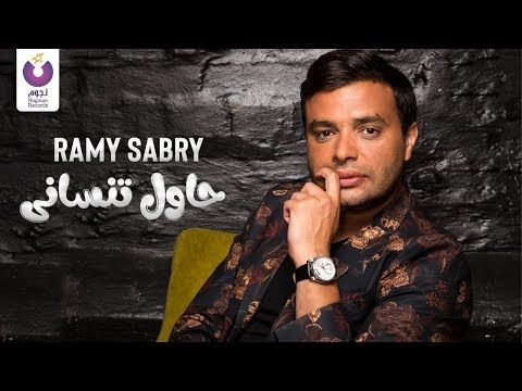 Ramy Sabry Hawel Tensany Official Lyrics Video رامي صبري حاول تنسانى كلمات Youtube Fictional Characters Character John