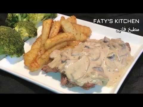 في دقائق طريقتي في تحضير الذ طبق ستيك فيلي اللحم مع صلصة كريييمية بالفطر مشروم Filet Steak Youtube Recipes Food Meat