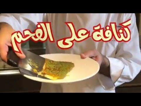 كنافة على الفحم Youtube In 2021 Food Pudding Desserts