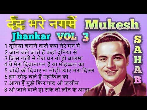 Mukesh 💝 Dard Bhare Nagme - OLD (( Jhankar )) VOL 3 मुकेश - र्दद भरे नगमे  - YouTube | Songs, Old song, Hindi movies
