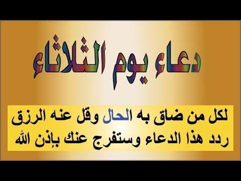 دعاء يوم الثلاثاء لكل من ضاق به الحال وقل عنه الرزق ردد هذا الدعاء وستفر Home Decor Decals Arabic Calligraphy