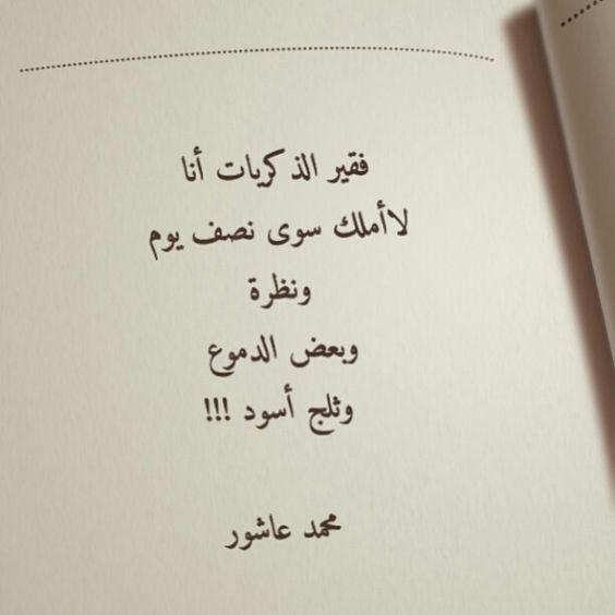 صور حزينه صور حزينة جدا مع عبارات للفيسبوك والواتس Lyric Quotes Arabic Quotes Arabic Calligraphy