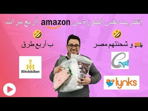 اشتريت نفس البلوزة من امازون اربع مرات و شحنتها مصر ب كذا طريقة Youtube Online Playbill Channel