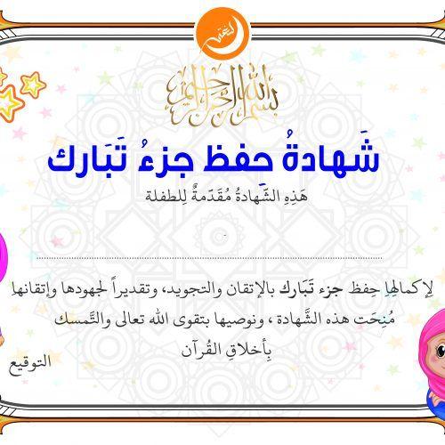 Pin On قرآن للأطفال