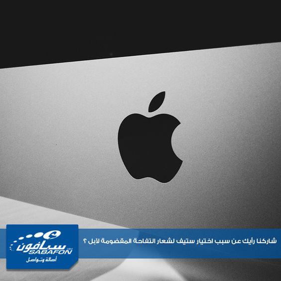 شاركنا رأيك عن سبب اختيار ستيف لشعار التفاحة المقضومة لآبل هل تعلم يدا بيد Electronic Products Computer Electronics