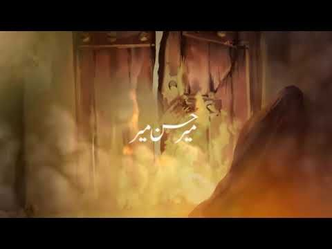 YouTube | Madad Karo Fizza (sa) - Mir Hasan Mir - New Noha Ayam e