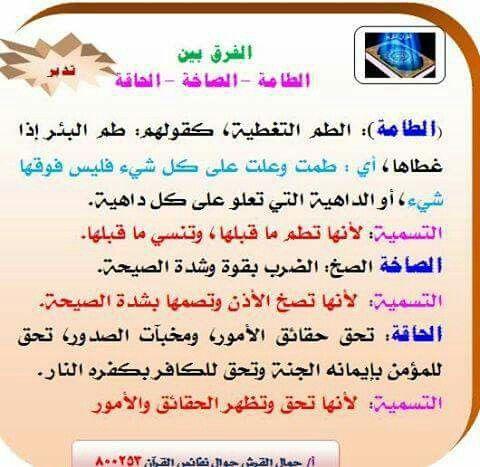 الفرق بين الطامة الصاخة الحاقة Quran Tafseer Tafsir Al Quran Arabic Lessons