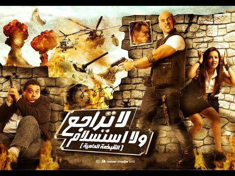 فيلم لا تراجع ولا استسلام ( القبضة الدامية ) كامل - أحمد مكى - دنيا سمير...