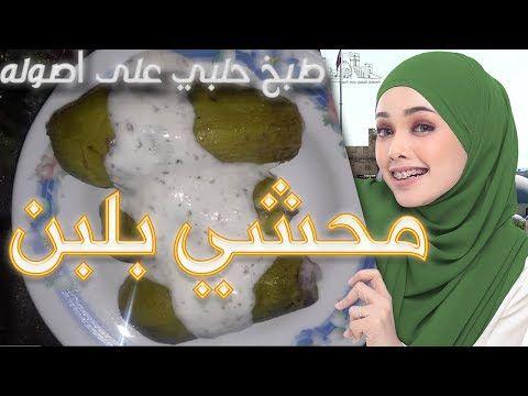 محشي بلبن كوسا محشي بلبن حلبي على أصوله من المطبخ الحبي طبخ سوري له جذور Youtube