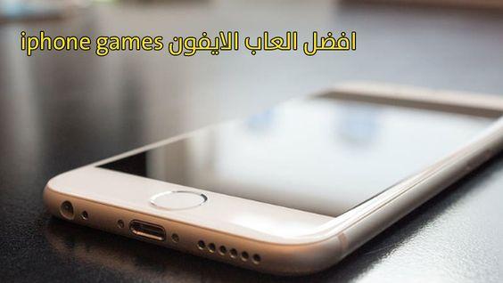 افضل العاب الايفون Iphone Games Iphone Games Iphone Phone