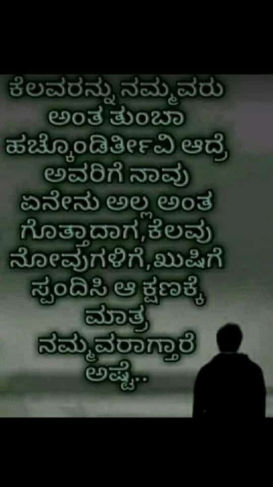 Thoughts About Friendship In Kannada