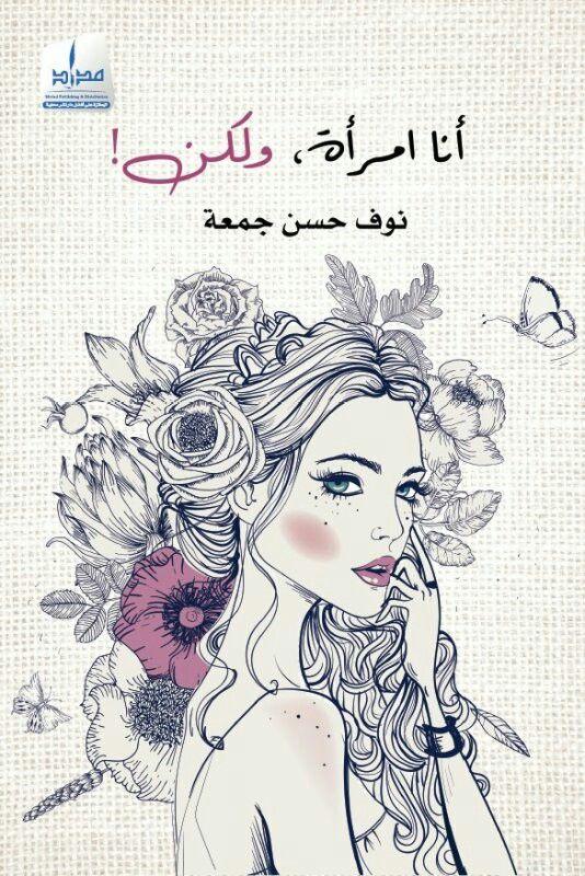 أنا امرأة ولكن نوف حسن جمعة Arabic Books Pdf Books Reading Books