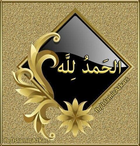 A steering for mankind, and clear proofs of the steering, and the criterion (of proper and mistaken). Islamic Video In 2021 Islamic Wallpaper Islamic Gifts Islamic Images