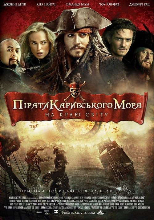 pirates of the caribbean at worlds end free full movie