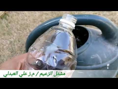 شاي الكومبوست طريقة الاستخدام و تسميد النباتات كل انواع النباتات Youtube Water Bottle Plastic Water Bottle Bottle