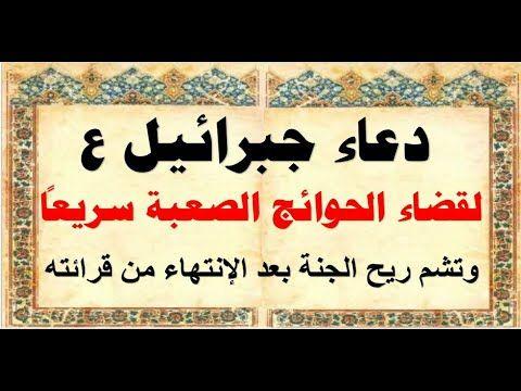 دعاء جبرائيل ع لقضاء الحوائج الصعبه سريعا وتشم ريح الجنة بعد الانتهاء من قرائته Youtube Calligraphy Quotes Love Islam Facts Islamic Phrases