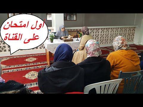 خاص للنساء فقط امتحان في الحزب الأول من سورة البقرة مباشرة من المسجد Youtube Bean Bag Chair Furniture