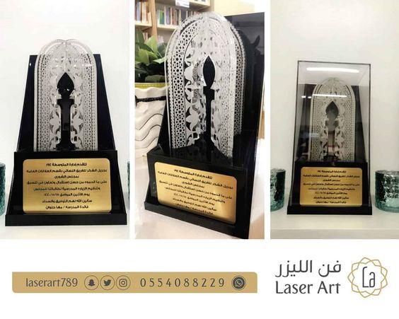 فن الليزر Laser Art On Instagram تنفيذ دروع اكريليك فن الليزر ليزر ارت الرياض اكريليك درع اكريليك هدية هدايا معمل فن الليزر
