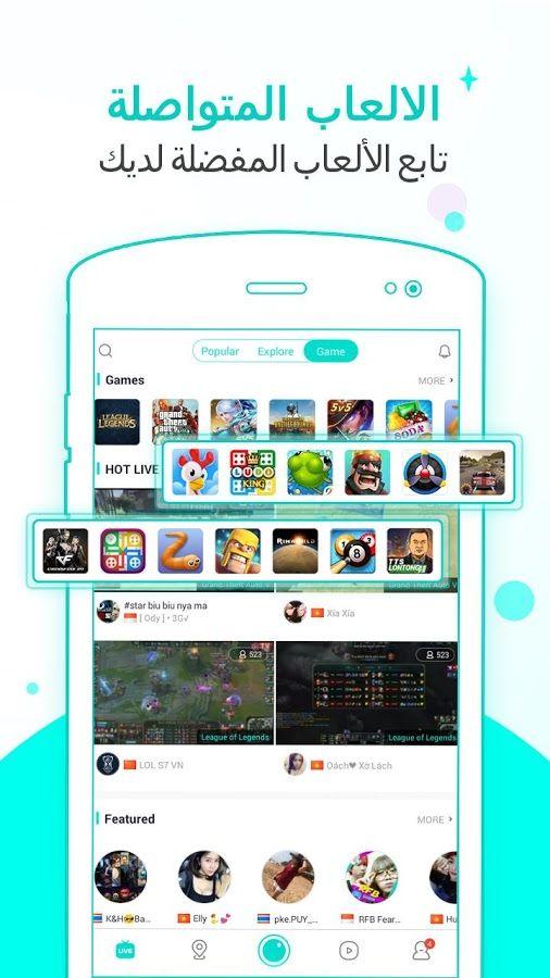 بيجو لايف 2020 Bigo Live التحديث الجديد لبث الفيديو مباشر برامج موقعك Biu App