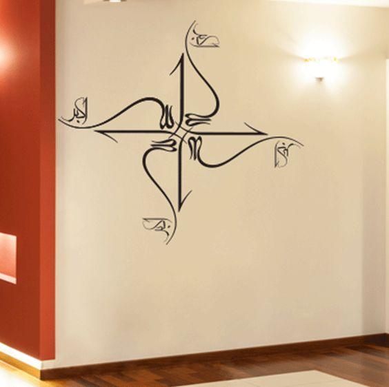 The Takbir Word Wall Sticker Islamic Calligraphy Wall