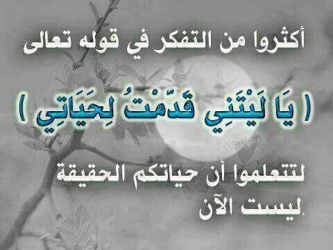 صور مقولات إسلامية رائعة مداد الجليد Islamic Pictures Math Islam